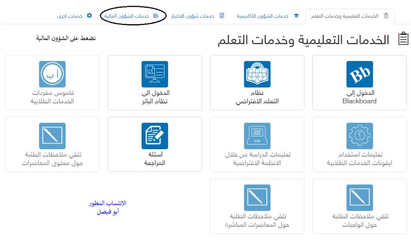 طريقة طلب اعفاء من الرسوم لمستحقي الضمان الاجتماعي وبالصور مدونة جامعة الملك فيصل لتعليم عن بعد