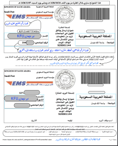 اجراءات القبول جامعة الملك فيصل e2808fd984d982d8b7d8